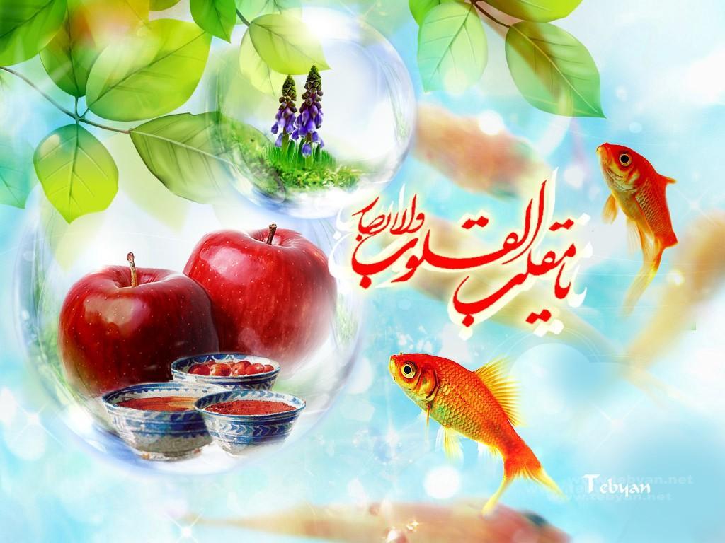 عید نوروز (سال نو 1395) مبارک باد