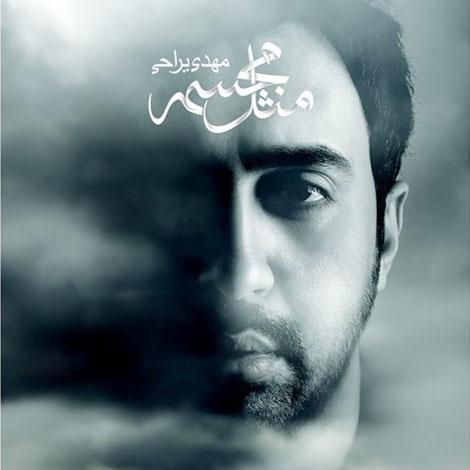 http://s7.picofile.com/file/8244214784/Mehdi_Yarrahi_Mesle_Mojasame.jpg