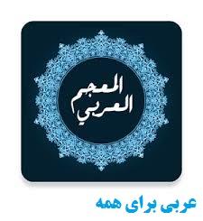 المعجم العربي قاموس موبایل لغتنامه دیکشنری عربی موبایل تبلت اندریوید