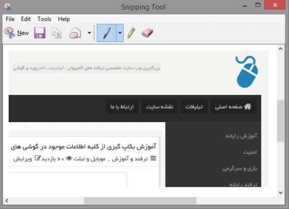 عکس برداری از صفحه نمایش, آموزش عکس گرفتن از محیط ویندوز, عکس گرفتن از صفحه نمایش در ویندوز, آشنایی با پرینت اسکرین, طرز کار دکمه Print Screen, گرفتن Screen Shot در ویندوز 8, آموزش ویندوز 8, روش گرفتن عکس از صفحه ویندوز,