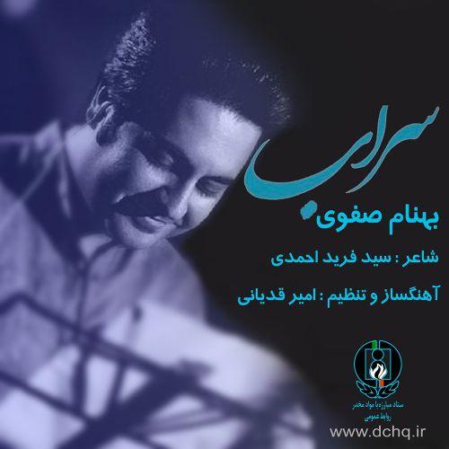 http://s7.picofile.com/file/8244281700/Behnam_Safavi_Sarab.jpg