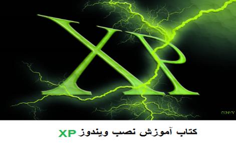 دانلود کتاب آموزشی نصب ویندوز XP