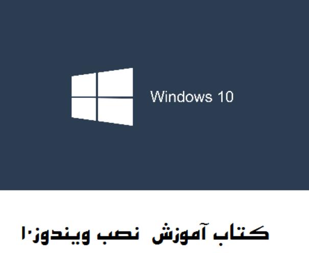 دانلود کتاب آموزشی نصب ویندوز10