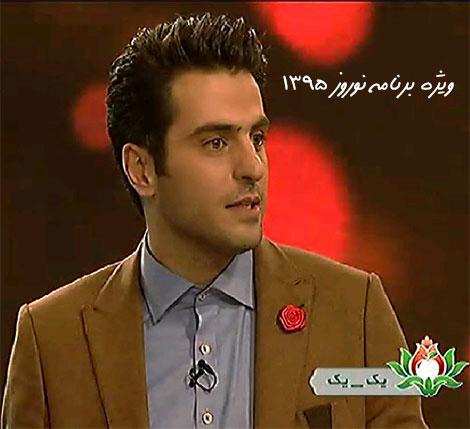 http://s7.picofile.com/file/8244330392/Vizhe_Barnameh_Nowrouz_Shabakeh_Yek_1395.jpg