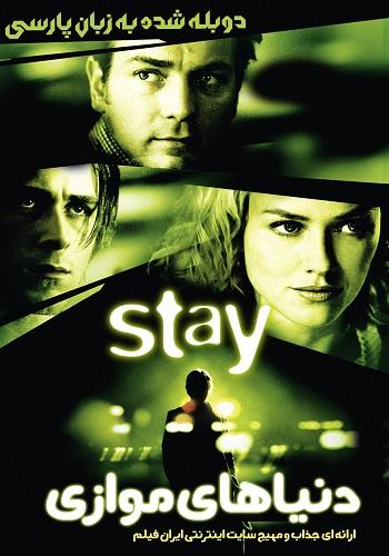 دانلود فیلم Stay دوبله فارسی