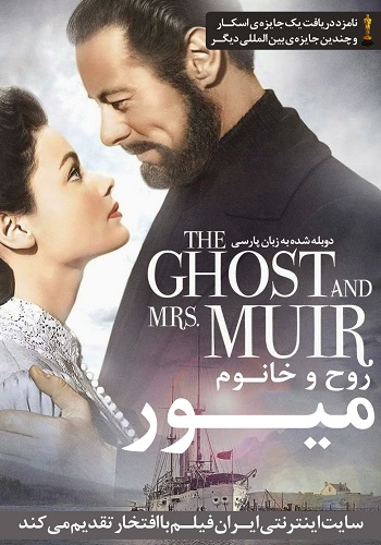 The Ghost and Mrs Muir 194711 - دانلود فیلم The Ghost and Mrs. Muir دوبله فارسی