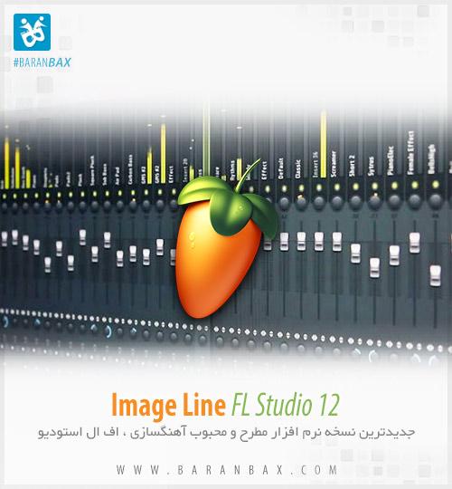 دانلود FL Studio 12 نسخه نهایی - ساخت آسان آهنگ