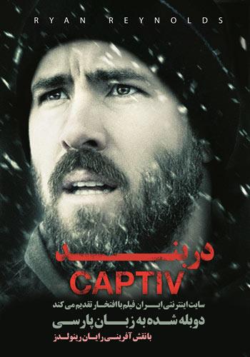 دانلود فیلم The Captive دوبله فارسی