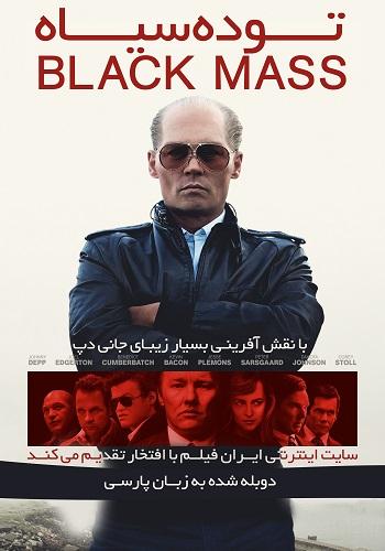 دانلود فیلم Black Mass دوبله فارسی