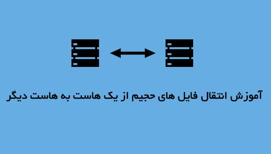 آپلود فایل بر روی هاست,انتقال اطلاعات سرور به سرور,انتقال به صورت سرور به سرور,انتقال فایل از هاست,انتقال فایل حجیم در هاست,هاست,php,upload,آپلود,آپلود بوسیله