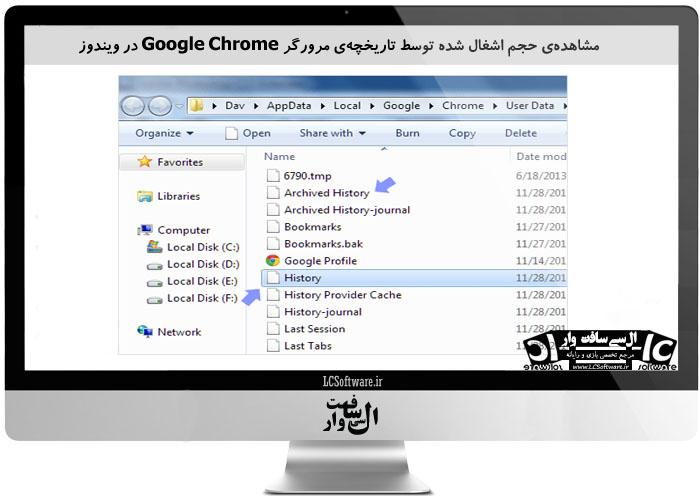 مشاهدهی حجم اشغال شده توسط تاریخچهی مرورگر Google Chrome در ویندوز