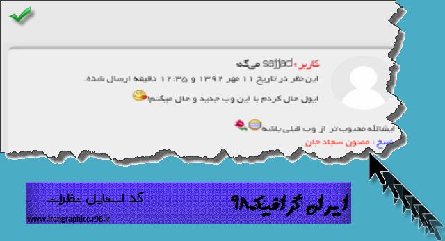 کد استایل نظرات سایت  ایران گرافیک98 فقط برای رزبلاگ