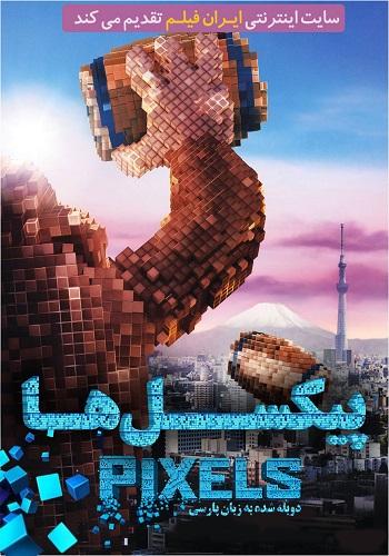 دانلود فیلم Pixels دوبله فارسی