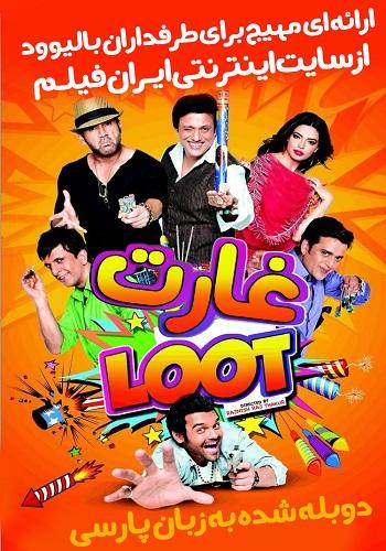 دانلود فیلم Loot دوبله فارسی