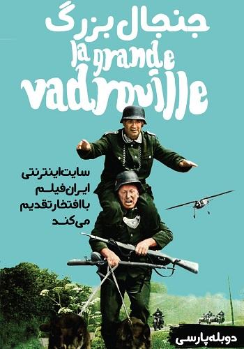دانلود فیلم La grande vadrouille دوبله فارسی