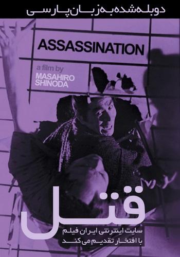 دانلود فیلم Assassination دوبله فارسی