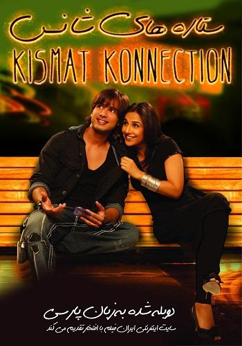 دانلود فیلم Kismat Konnection دوبله فارسی