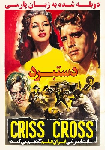 دانلود فیلم Criss Cross دوبله فارسی