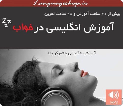 سفارش آموزش زبان انگلیسی در خواب