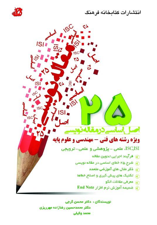 کتاب 25 اصل اساسی در مقاله نویسی نویسنده دکتر محسن گرجی