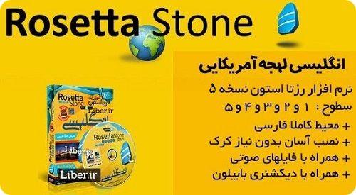 ویژگی های نرم افزار rosetta stone