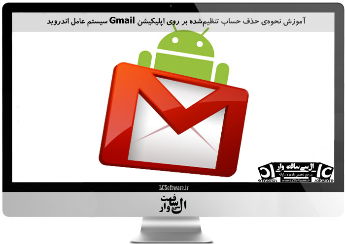 آموزش نحوهی حذف حساب تنظیمشده بر روی اپلیکیشن Gmail سیستم عامل اندروید