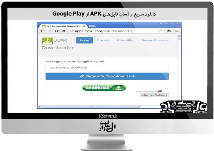 دانلود سریع و آسان فایلهای APK از Google Play