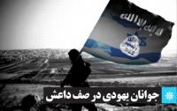 جوانان یهودی در صف داعش