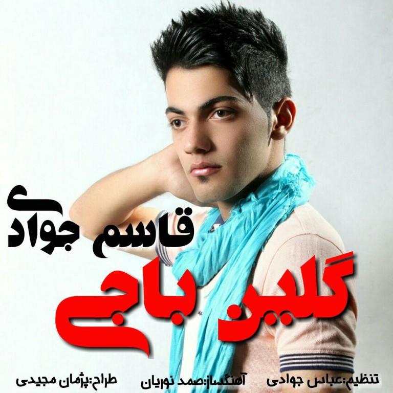 http://s7.picofile.com/file/8244760776/Gasem_Javadi_Galin_Baji_768x768.jpg