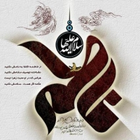 حضرت زهرا از منظر قرآن + سند