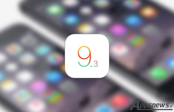 دستگاه های قدیمی اپل نسخه اصلاح شده 9.3 iOS را دریافت کردند
