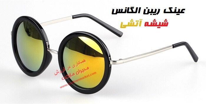 عینک دودی شیشه آتشی طرح الگانس