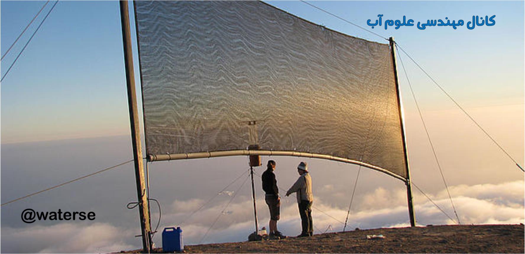 استخراج آب از مه برای مبارزه با بیآبی در یمن