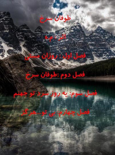 دانلود کتاب رمان طوفان سرخ با لینک مستقیم