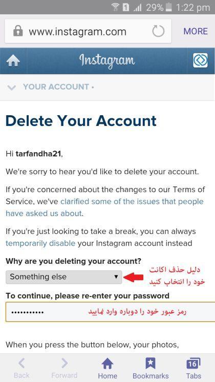 آموزش اینستاگرام , آموزش حذف اکانت instagram آندروید , آموزش حذف اینستاگرام , آموزش حذف حساب کاربری در اینستاگرام , آموزش پاک کردن اکانت اینستاگرام در اندروید ,