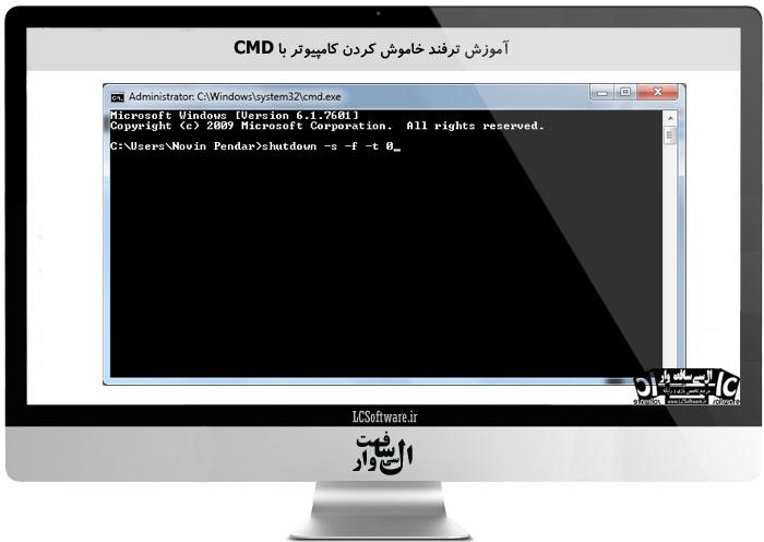 آموزش ترفند خاموش کردن کامپیوتر با CMD