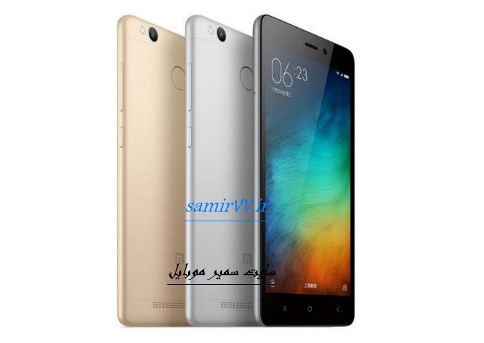 تلفن هوشمند Redmi 3 Pro از شیائومی معرفی شد