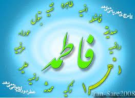 تبریک سالروز ولادت حضرت فاطمه (س) و روز زن و سالروزتولدحضرت امام خمینی(ره)