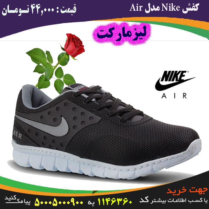 فروش کفش Nike مدل Air