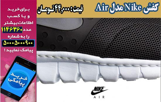 خرید پستی کفش Nike مدل Air
