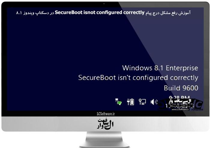 آموزش رفع مشکل درج پیام SecureBoot isnot configured correctly در دسکتاپ ویندوز 8.1