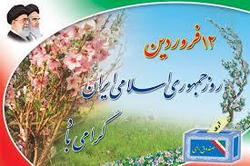 تبریک روز جمهوری اسلامی ایران