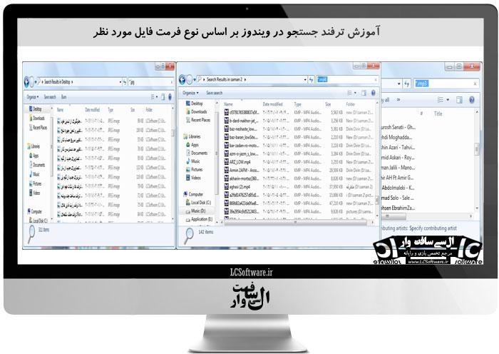 آموزش ترفند جستجو در ویندوز بر اساس نوع فرمت فایل مورد نظر