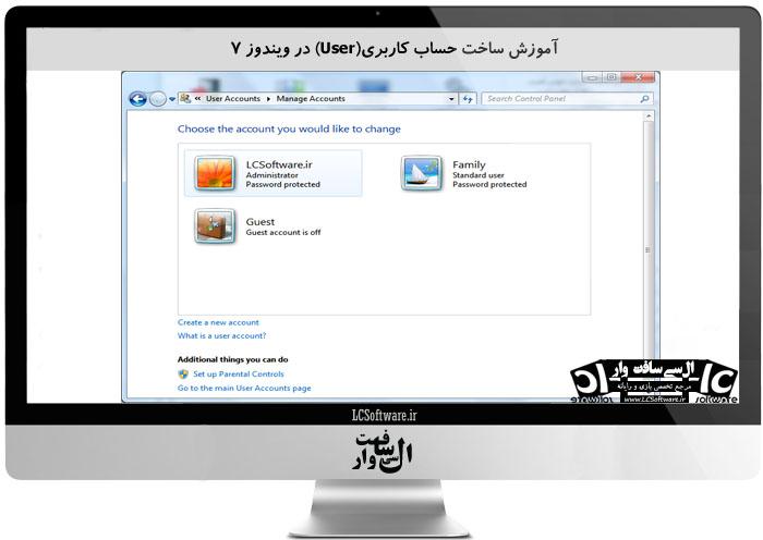 آموزش ساخت حساب کاربری(User) در ویندوز 7