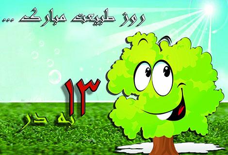 http://s7.picofile.com/file/8245380826/SMS_13_Bedar_Payamak_Rooz_Tabiat.jpg