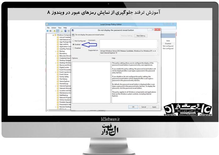 آموزش ترفند جلوگیری از نمایش رمزهای عبور در ویندوز 8