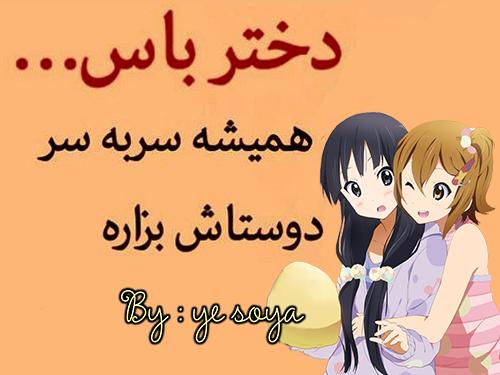 http://s7.picofile.com/file/8245574542/dokhtar_bas_photokade12.jpg