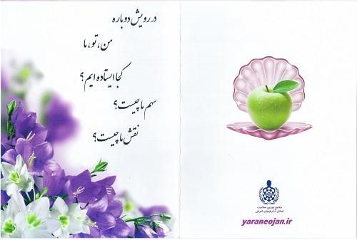 لوح تقدیر اهدائی از طرف مجمع خیرین سلامت استان به سرکار خانم اسلامی، مدیر عامل بنیاد خیریه یاران مهر اوجان بستان آباد