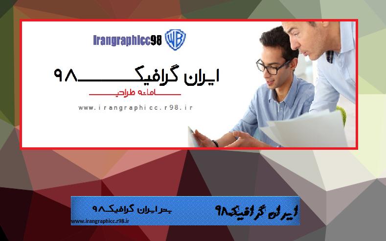 بنر سامانه ایران گرافیک98