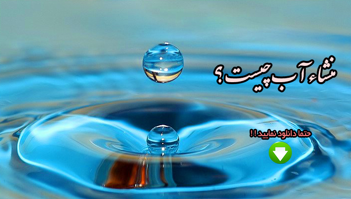 منشاء آب چیست